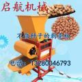 新河县 全自动的花生种子剥壳机厂家热销油坊用花生去壳机