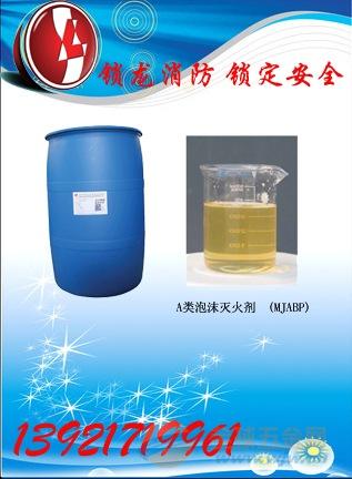 锁龙(MJABP)A类泡沫灭火剂华北地区优价销售