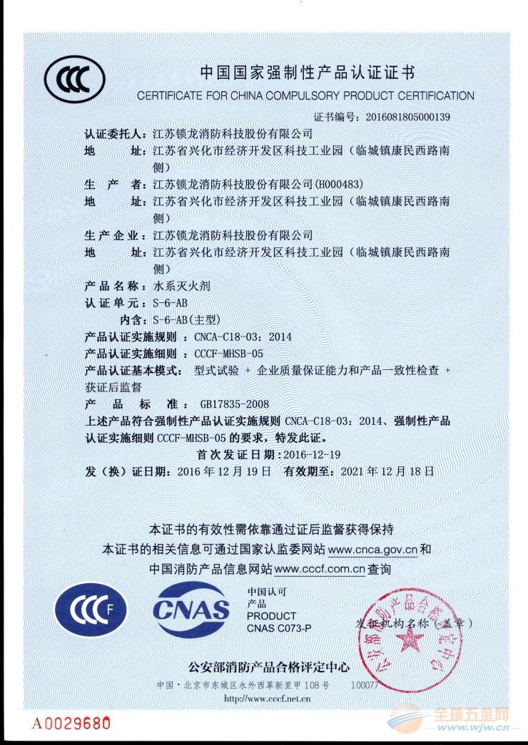 江苏高效水系灭火剂厂家