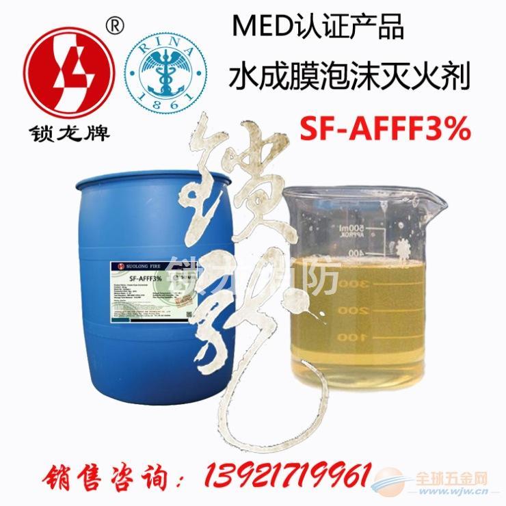 供应SF-AFFF3%水成膜泡沫灭火剂