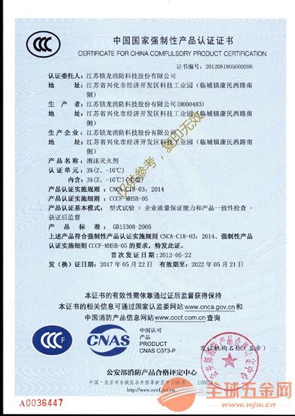 供应天津中倍数泡沫灭火剂 锁龙3型中倍数泡沫液厂家直销