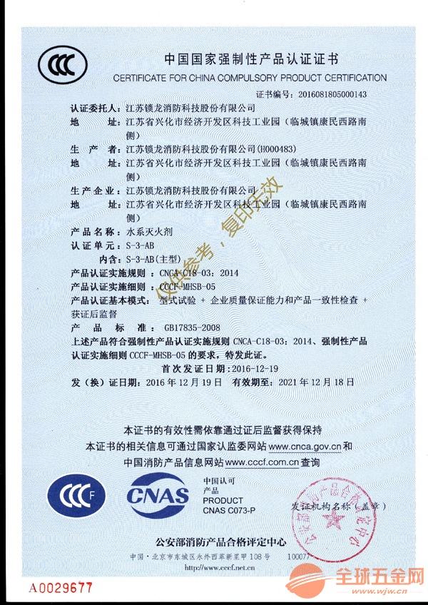 供应北京水系灭火剂优选锁龙S-3-AB型高效水系灭火剂