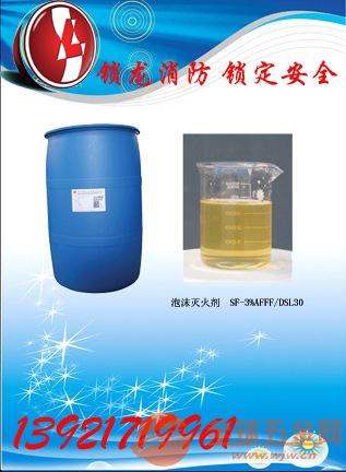 供应锁龙消防超低腐蚀性耐寒-25℃高效能泡沫灭火剂