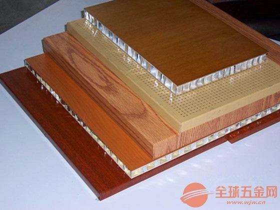 温州蜂窝板厂家_木纹铝蜂窝板_蜂窝铝板幕墙_隔断蜂窝板_蜂窝板供应