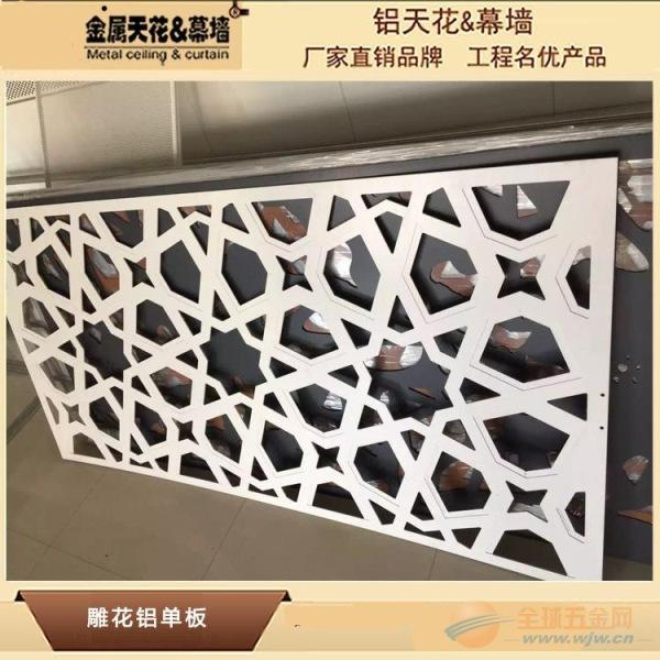 山东外墙镂空铝单板--宁夏镂空铝单板价格--镂空铝单板