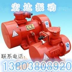 新乡防暴型振动电机_宏达YBZD-16-6防爆振动电机