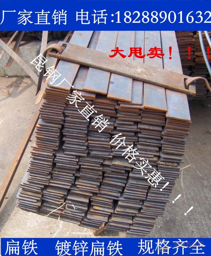 云南扁钢最新价格 扁钢厂家直销 价格优惠