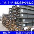 云南H型钢| H型钢生产厂家| H型钢价格|H型钢价格优惠