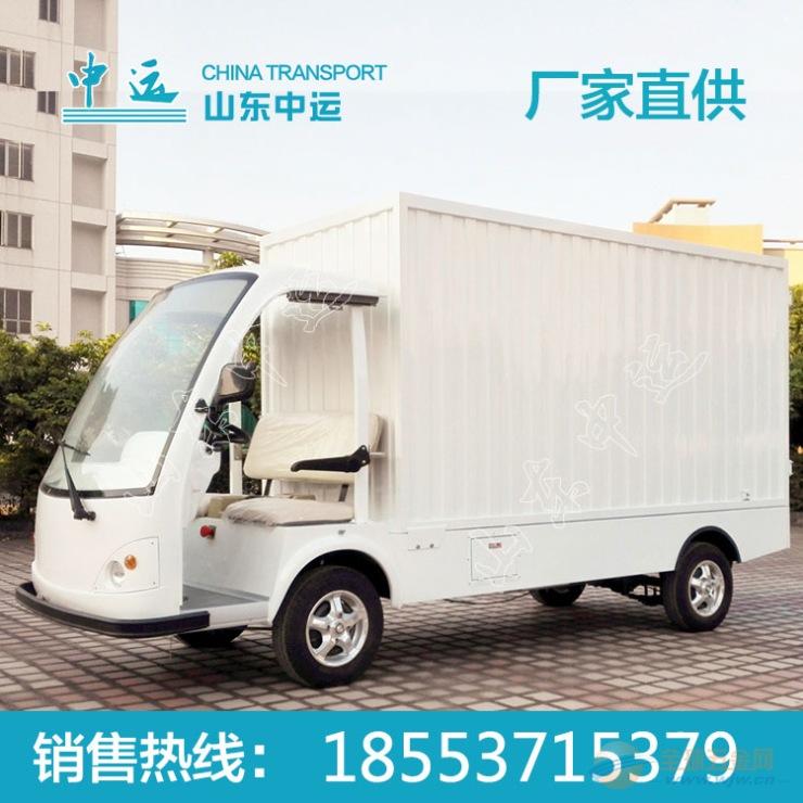 1.2吨电动厢式货车厂家 电动厢式货车价格