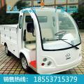 新型0.9吨电动载货车价格 电动载货车厂家