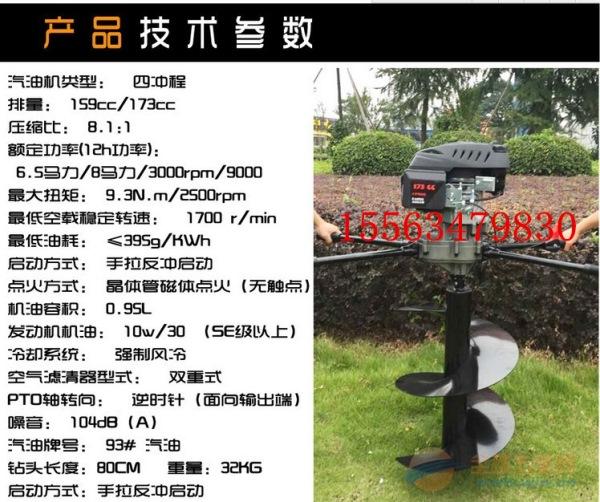 浦东新区 山林坡地植树挖坑机 优质果树挖坑机