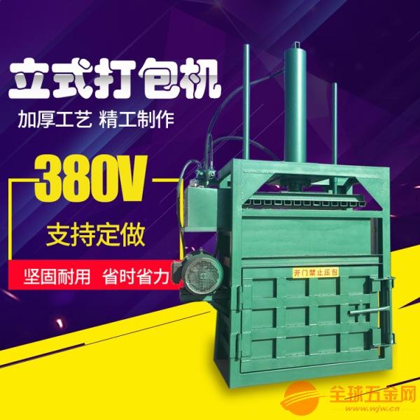滨州 大吨位立式打包机 小型立式液压打包机厂家