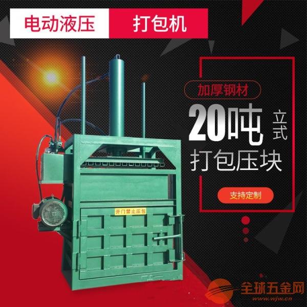 淳安县 铝合金废料下角料打包机 南昌立式打捆压块机厂家