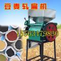 挤扁大豆小麦厂家批发 双鸭山市 小型家用挤扁机