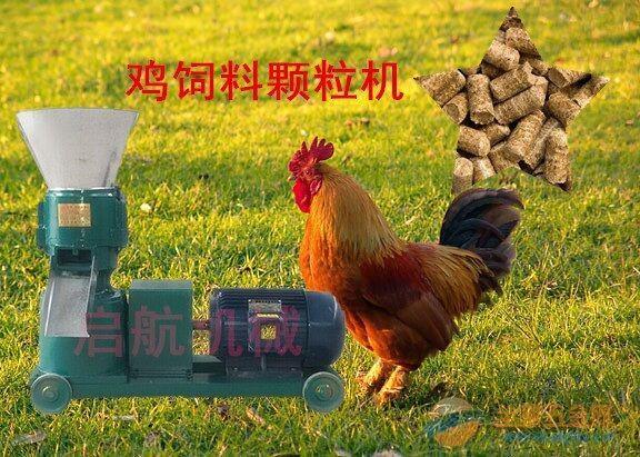 多功能饲料颗粒成型机南充养殖专用鸡颗粒机械
