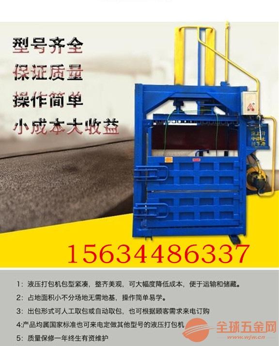 小型编织袋打捆机 北京棉被压缩包装机