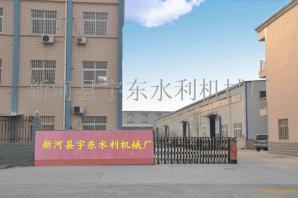 河北宇东水利机械厂照片