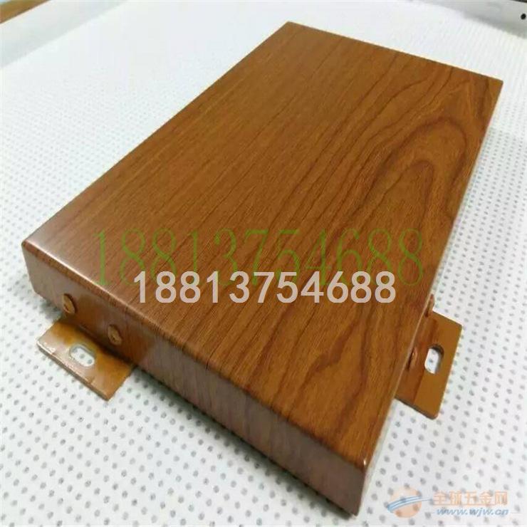 2.5mm厚木纹铝单板 各种规格木纹铝天花 木纹穿孔铝板