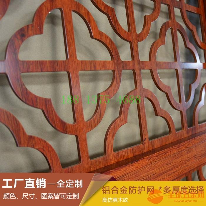 厂家定制防盗铝花格窗-仿木色木纹铝窗花-焊接铝花格