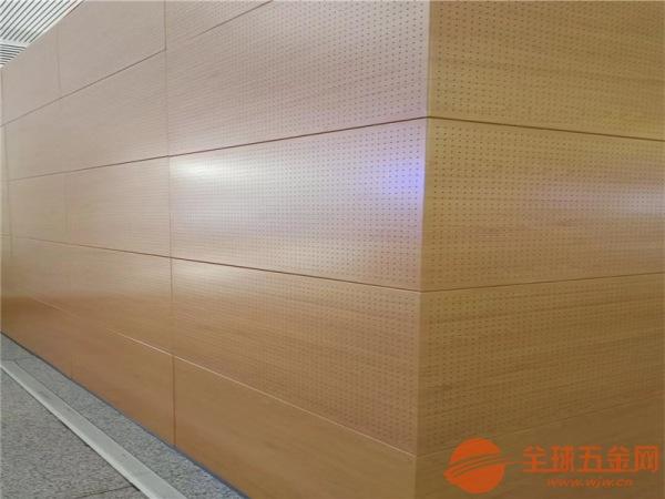 室内吊顶仿木纹铝单板厂家 按你需求颜色定做