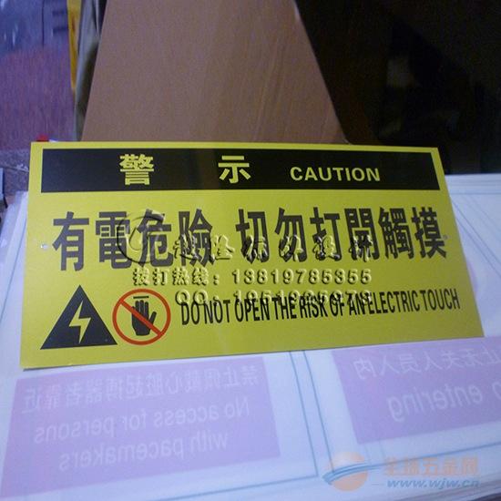 提示安全标志牌