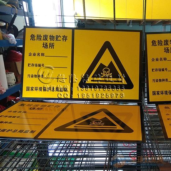 环保标识牌