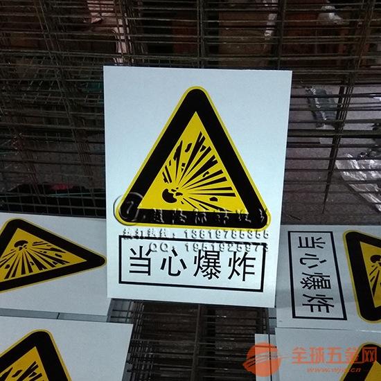 电力磁性标志牌