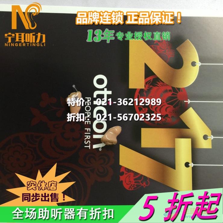 上海杨浦大桥助听器授权专卖店推出新春特价