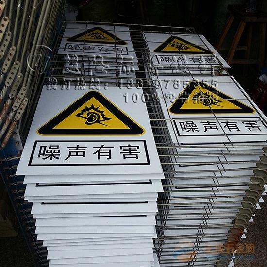 中国警告标牌定制