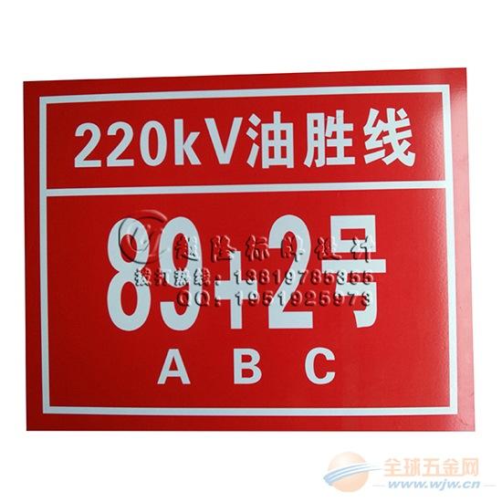 湖北省电力电网架线杆号牌警示牌相序牌ABCN源头工厂