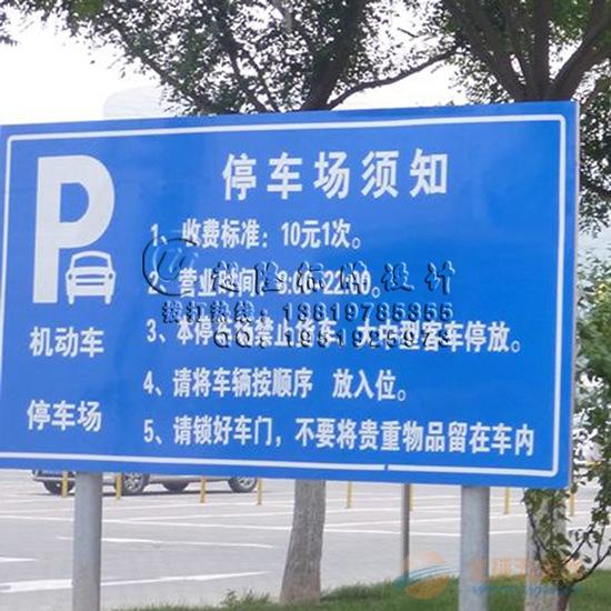 湖北省停车场收费标准公示牌地下停车场按时收费标准告示牌