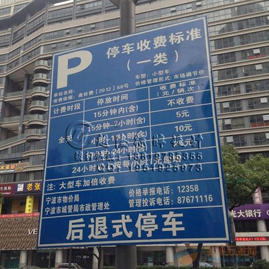 湖北省停车场收费标准公示牌地下停车场按时收费标准告示