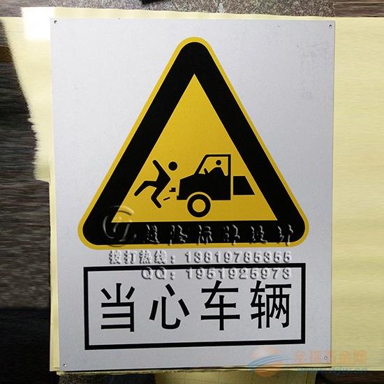 工厂安全标志牌厂区安全提示牌当心叉车当心吊物现货供应