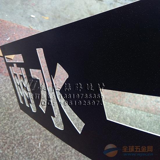 喷漆字模雕刻字模喷漆使用的模具连筋字漏版字设计电脑雕刻喷漆字