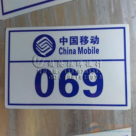 标牌移动通信光缆警示牌基站信号铁塔安全警示牌移动通信杆号牌