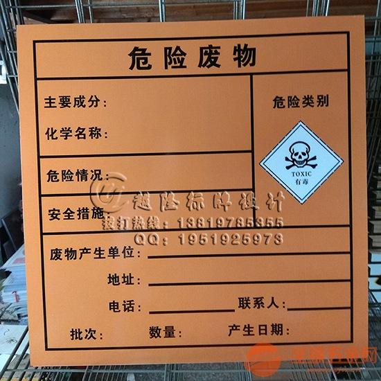危险废物标签卡危险废物贮存场所危险废物不干胶贴标签