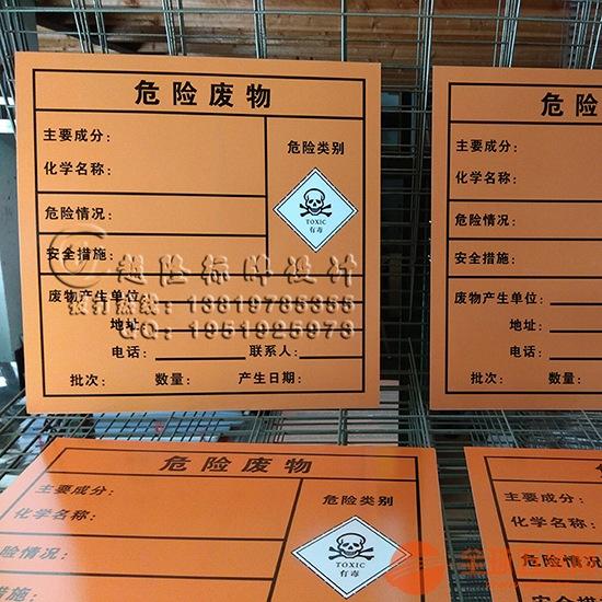 危废标签化工危废品处理标示有毒物质标签卡