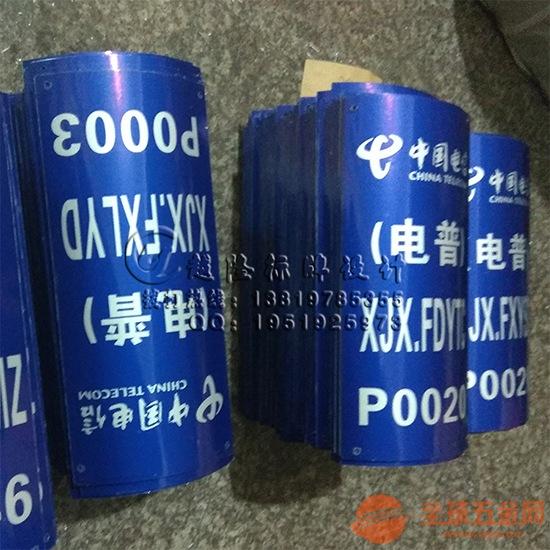 湖北省通信标牌移动通信光缆牌电信光电缆标牌电普编号牌