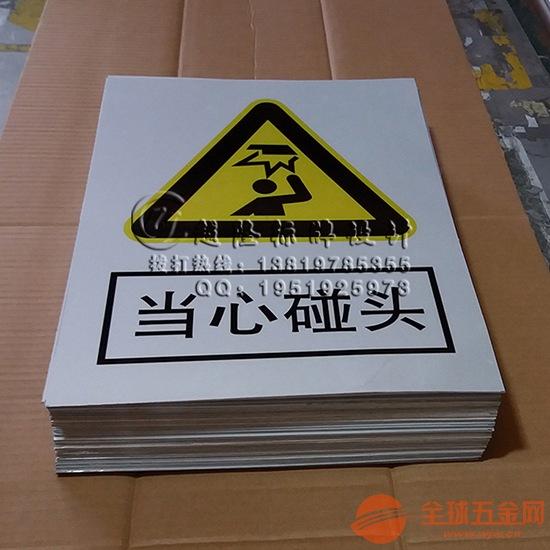 厂家专业制作警告标志牌当心碰头 噪声有害 当心高温 当心踩空