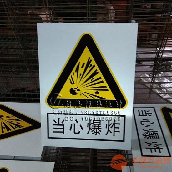 当心安全标志牌当心爆炸当心落水当心高温当心滑倒警示标语定制印刷