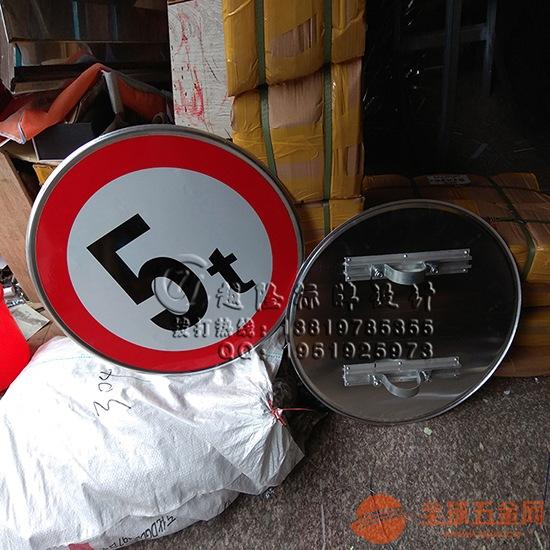 荆州标牌厂家定制道路交通标志牌限载标志牌限重5t限重
