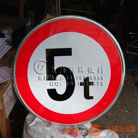 交通安全标志牌限载5吨限载5t圆形标志牌滑槽抱箍立柱安装