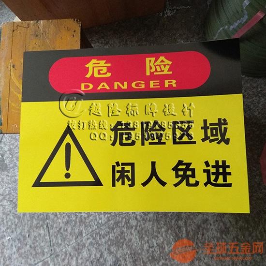 危险警告提示标语危险提醒警示标志牌仓库重地禁止烟火提示标语