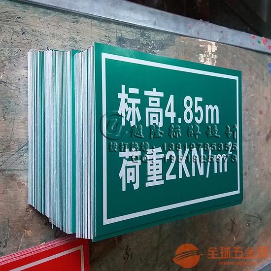 电力标高荷重标示牌标高单位m荷重单位KN/m2标高标识荷重标识牌