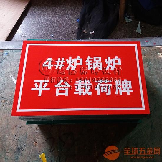 发电厂锅炉平台载荷牌锅炉编号平台载荷标牌标高荷载量标示牌