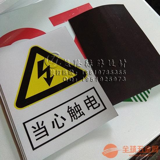 永久磁性自吸材料制作安全标志牌磁性粘贴标志牌当心触电