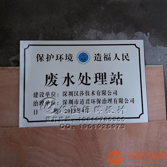 厂区设备安全提示牌
