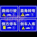 驾校牌定制科目二考试项目【侧方停车】【曲线行驶】标志牌加工