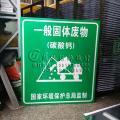 废物标示牌绿底白字一般固体废物黄底黑字危险废物标示牌