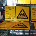 危险废物标志一般固体废物标志危险废物标签黄底黑字版面